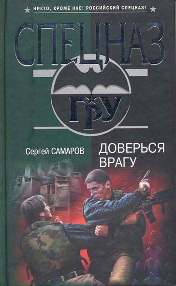 Самаров С. Доверься врагу самаров с оружие монстр