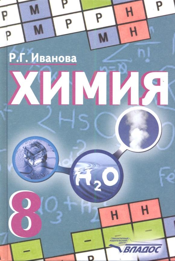 Иванова Р. Химия. Учебник для учащихся 8 класса общеобразовательных учебных заведений