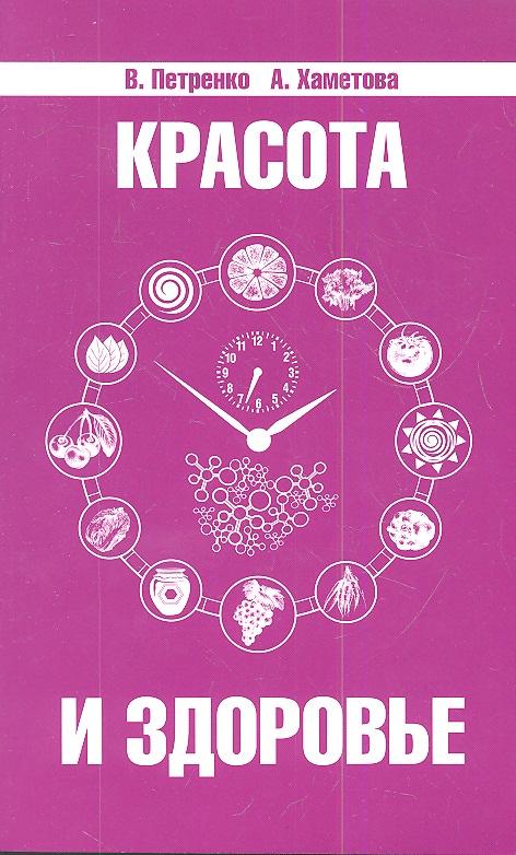 Петренко В., Хаметова А. Красота и здоровье. Секреты вашей молодости ISBN: 9785000531822