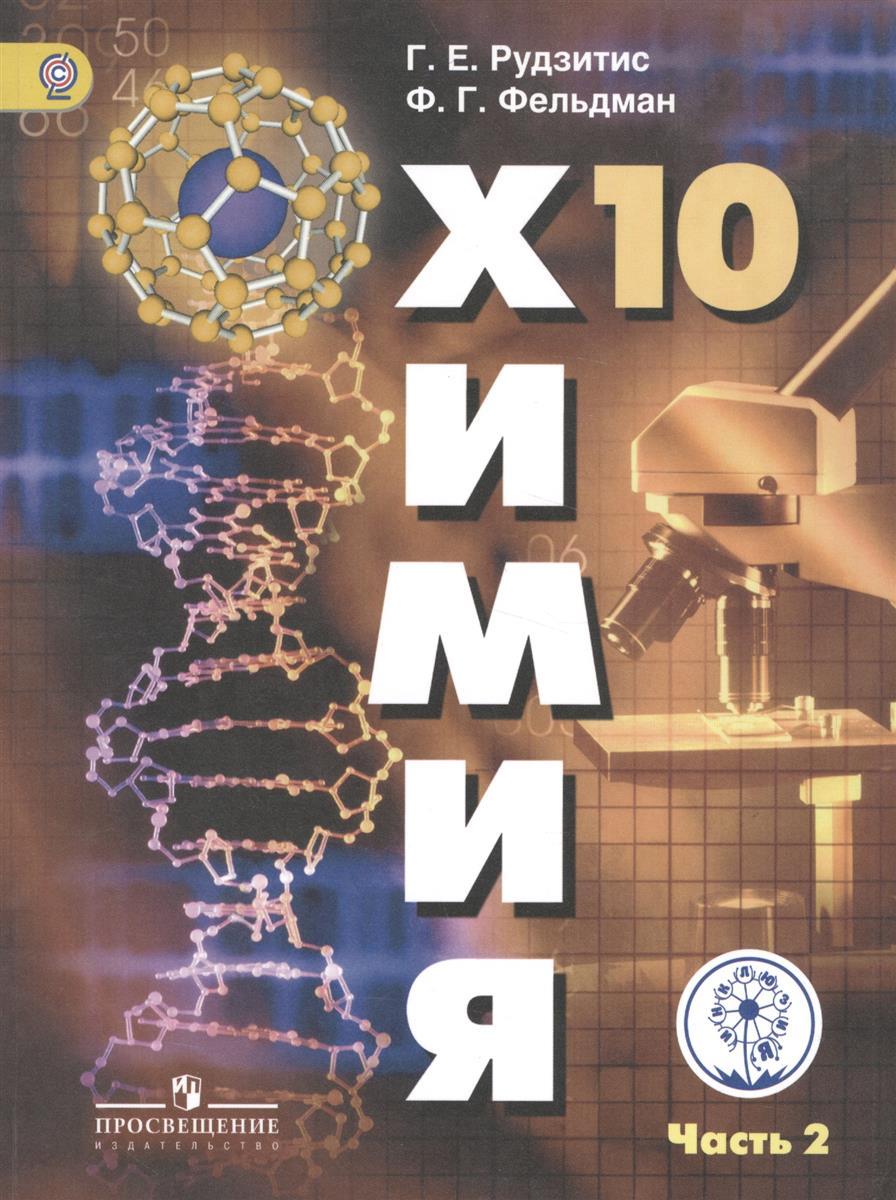 Гдз Химия 10 Класс Просвещение 2018