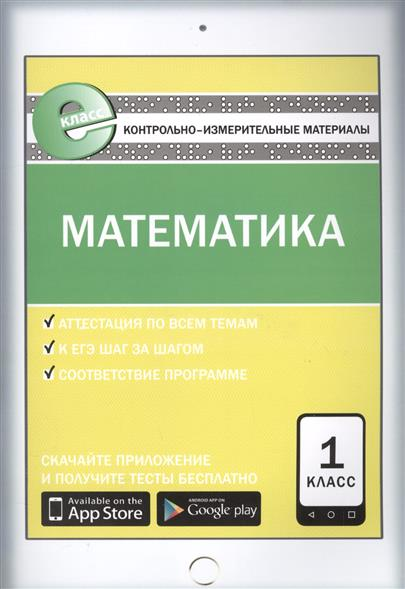 Ситникова Т. (сост.) Математика. 1 класс ситникова о сост красота большая энциклопедия dvd