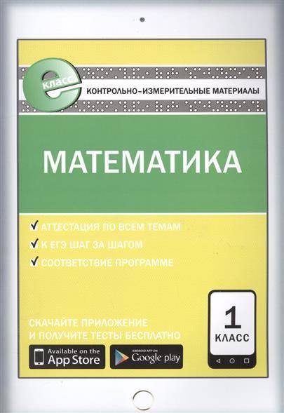 Ситникова Т. (сост.) Математика. 1 класс ситникова т сост ким математика 1 кл