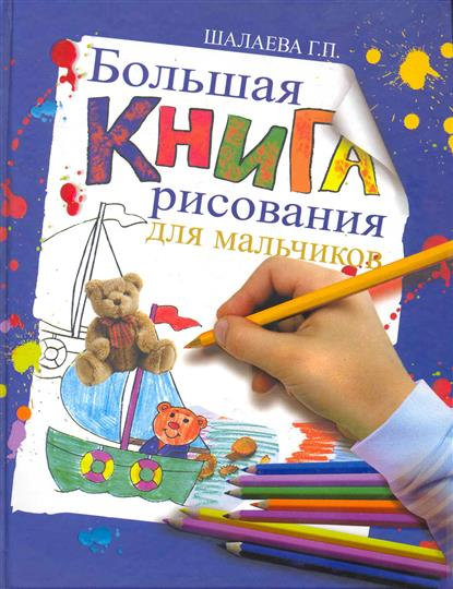 Шалаева Г. Большая книга рисования для мальчиков