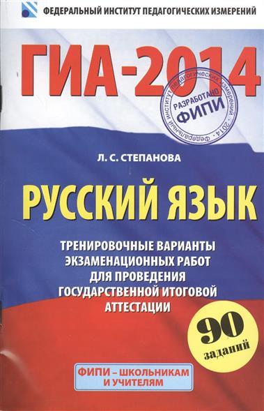 гиа по 2013 по русскому языку: