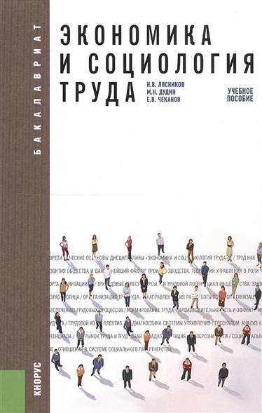 Экономика и социология труда. Учебное пособие