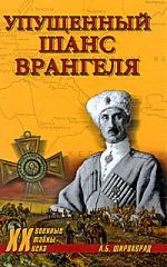 Упущенный шанс Врангеля Крым Бизерта Галлиполи