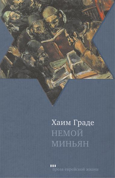 Граде Х. Немой Миньян. Сборник рассказов граде х синагога и улица
