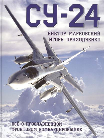 Марковский В. Су-24. Все о прославленном фронтовом бомбардировщике