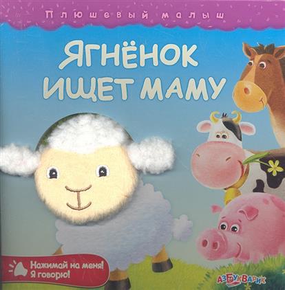 Булацкий С. (сост.) Ягненок ищет маму