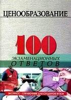 Ценообразование 100 экз. ответов