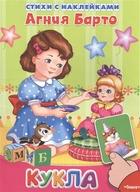 Кукла. Стихи с наклейками