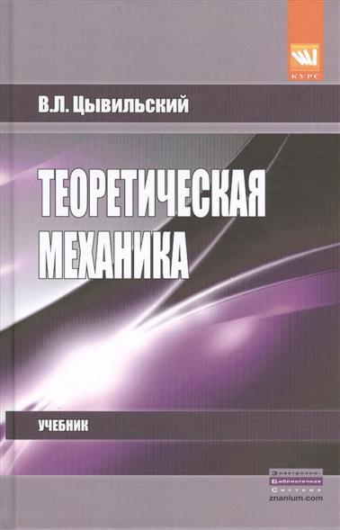 Теоретическая механика. Издание 4-е, переработанное и дополненное. Учебник
