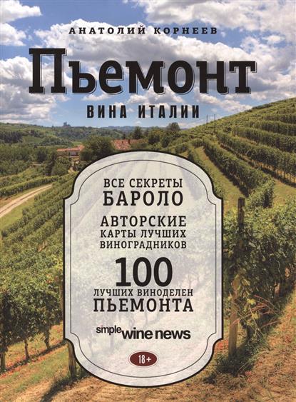 Пьемонт. Вина Италии. Все секреты Бароло. Авторские карты лучших виноградников. 100 лучших виноделен Пьемонта