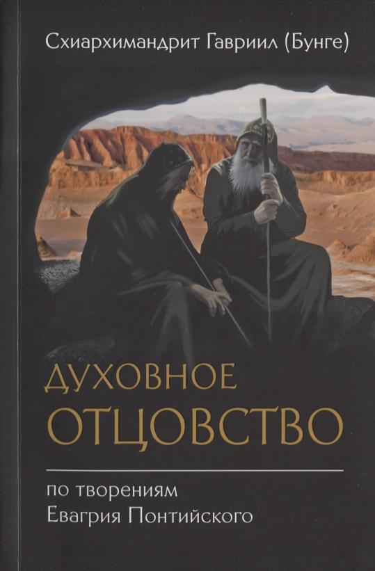 Схиархимандрит Гавриил (Бунге) Духовное отцовство по творениям Евагрия Понтийского