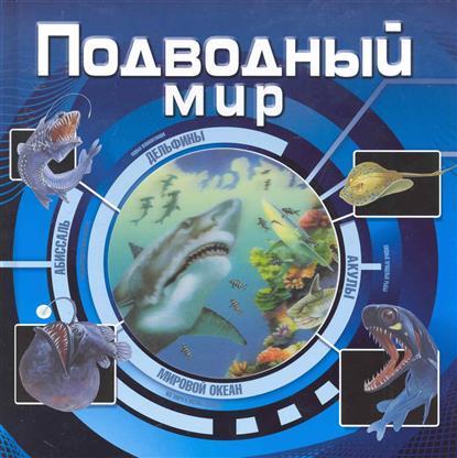 Травина И. (пер.) Подводный мир и в травина подводный мир энциклопедия для детского сада