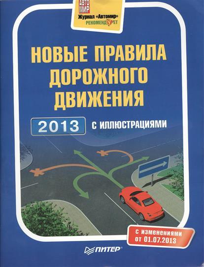 Новые правила дорожного движения 2013 с иллюстрациями (с изменениями от 01.07.2013)