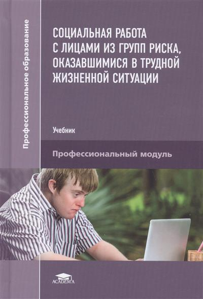 Социальная работа с лицами из групп риска, оказавшимися в трудной жизненной ситуации. Учебник