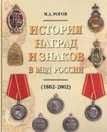 История наград и знаков в МВД России