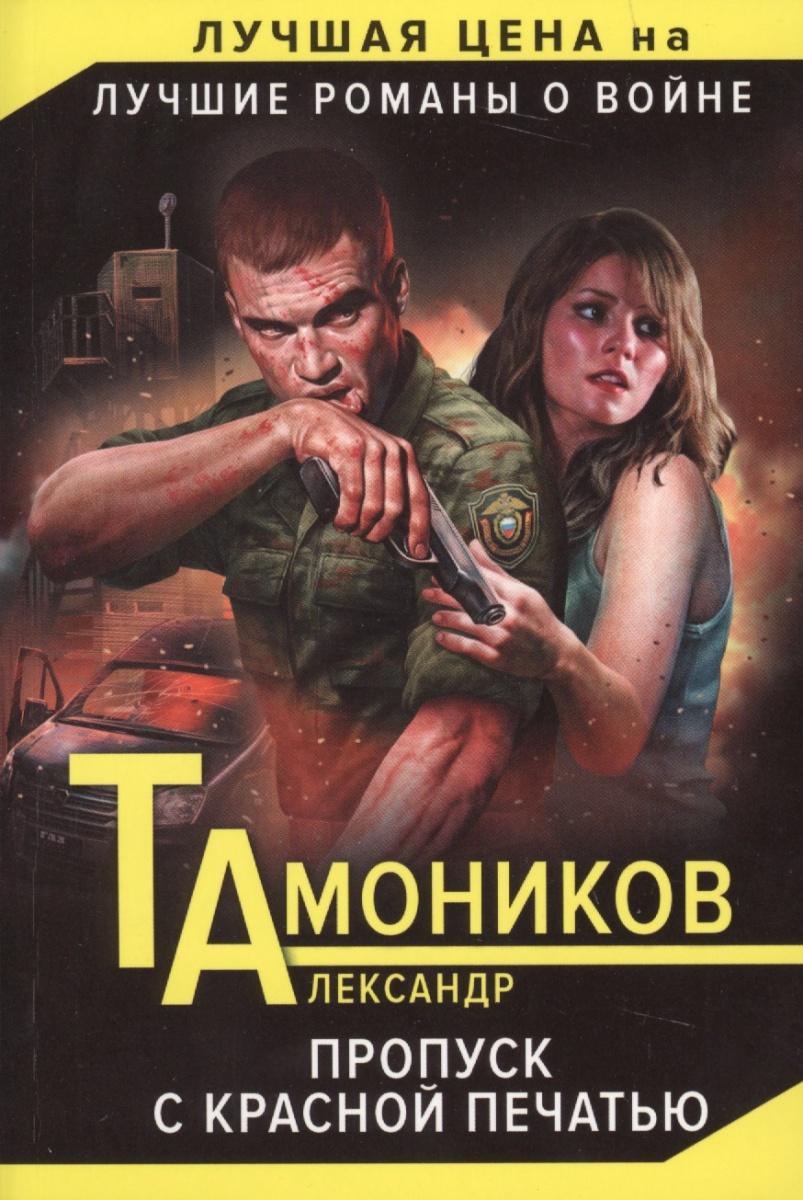 Тамоников А. Пропуск с красной печатью тамоников а холодный свет луны