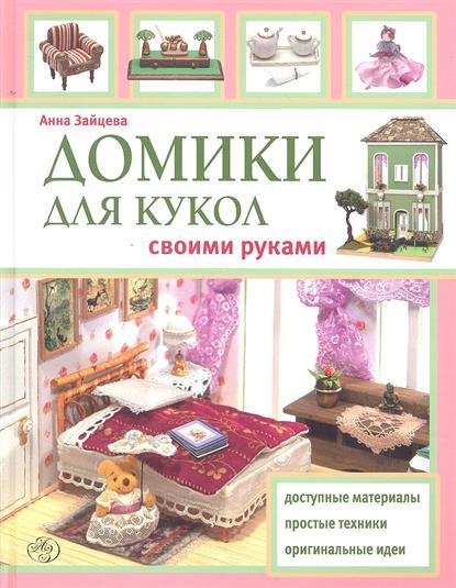 Зайцева А. Домики для кукол