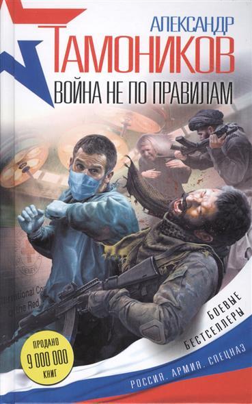 Тамоников А. Война не по правилам сказки не по правилам росмэн сказки не по правилам