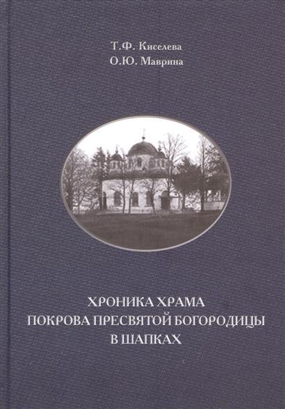 Киселева Т., Маврина О. Хроника храма Покрова Пресвятой Богородицы в Шапках дверь храма