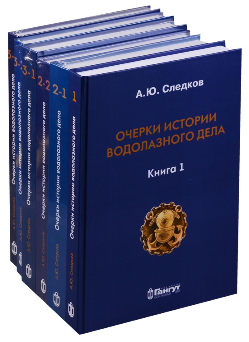 Следков А. Очерки истории водолазного дела (комплект из 6 книг) а дюма комплект из 6 книг