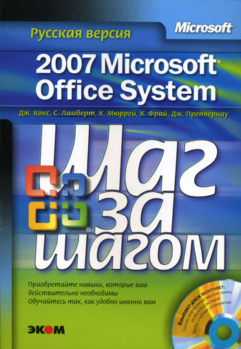 Кокс Дж. MS Office System 2007 Рус. версия
