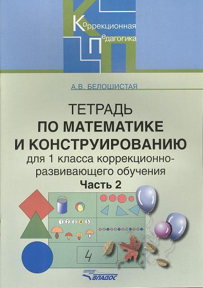 Тетрадь по математике и конструированию для 1класса коррекционно-развивающего обучения. В четырех частях. Часть 2