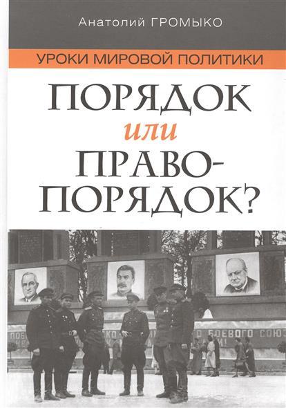 цены Громыко А. Уроки мировой политики: Порядок или правопорядок?