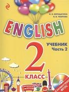 English 2 класс. Учебник. В двух частях. Часть 2 (+CD)