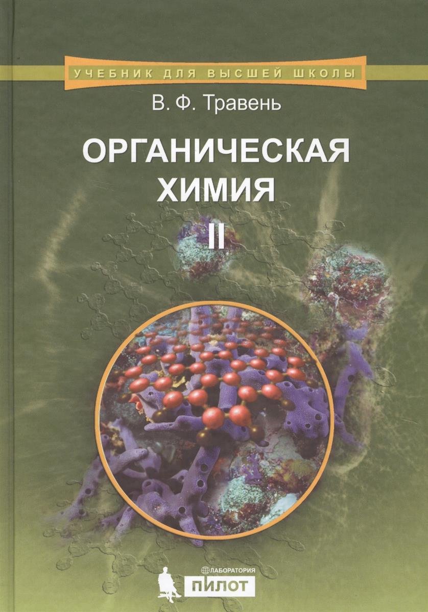 Органическая химия.  В трех томах. Том 2