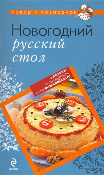 Новогодний русский стол