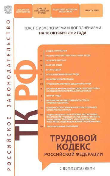 Трудовой кодекс Российской Федерации. Текст с изменениями и дополнениями на 10 октября 2012 года