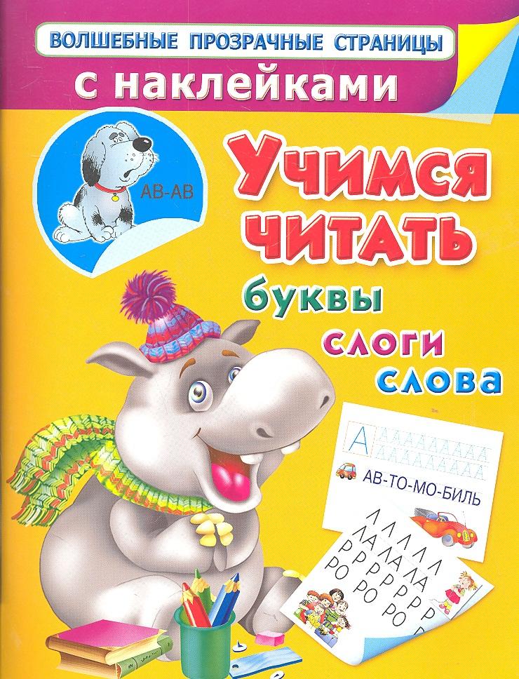 Дмитриева В. Учимся читать. Буквы, слоги, слова дмитриева в овощи фрукты читаем слоги и слова 32 карточки 2 isbn 9785170866793