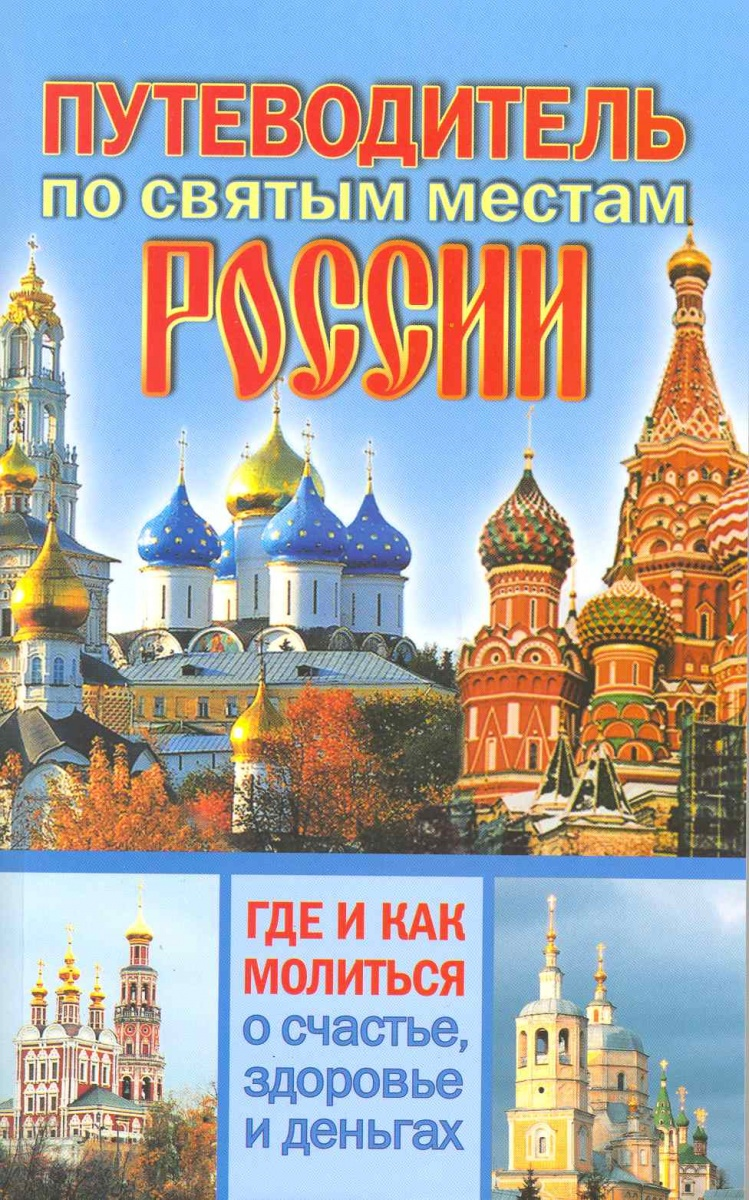 Кузина С. Путеводитель по святым местам России библия для детей