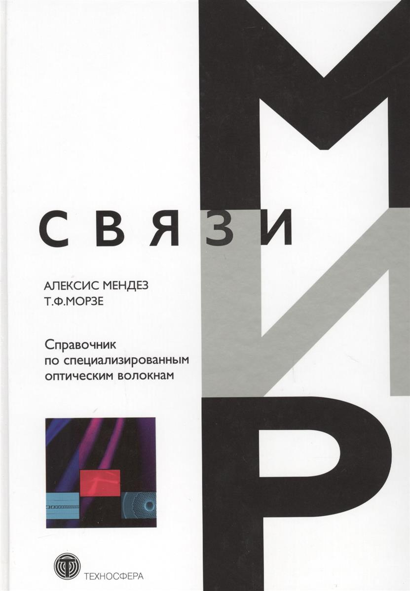 Мендез А., Морзе Т. Справочник по специализированным оптическим волокнам