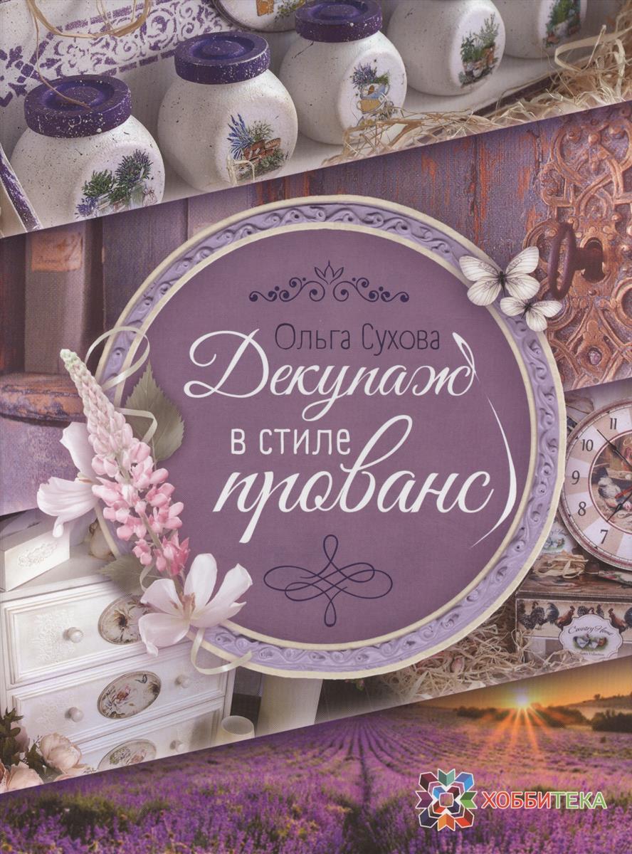 Сухова О. Декупаж в стиле прованс винтажный декупаж ретромобиль