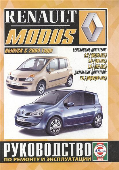 Гусь С. (сост.) Renault Modus. Руководство по ремонту и эксплуатации. Бензиновые двигатели. Дизельные двигатели. Выпуск с 2004 года
