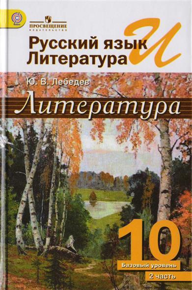 Русский язык и литература. Литература. 10 класс. Учебник. Базовый уровень. В двух частях. Часть 2