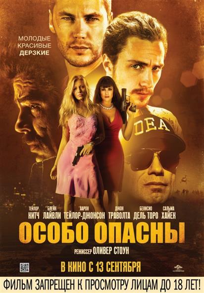 Особо опасны (DVD) (box) (Новый Диск)