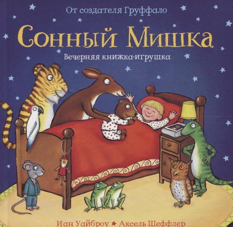 Уайброу И., Шеффлер А. Сонный Мишка. Вечерняя книжка-игрушка ISBN: 9785902918882 стоимость