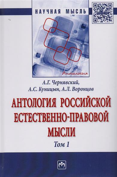Антология российской естественно-правовой мысли Том 1