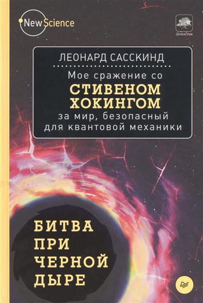 Сасскинд Л. Битва при черной дыре. Мое сражение со Стивеном Хокингом за мир, безопасный для квантовой механики прохоровское сражение