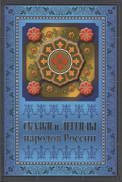 Лукина Е. (сост.) Сказки и легенды народов России сост в е егошкин сказки алжира