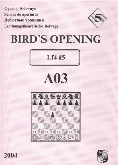 Иванов В. Bird`s Opening A03 1.f4 d5 / Дебютные тропинки-5 anon маска сноубордическая anon helix 2 0 non mir yellow amber fw18 one size
