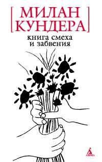 Кундера М. Книга смеха и забвения