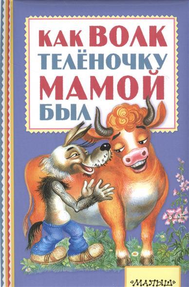 Липскеров М., Карганова Е., Коростылев В. Как Волк Теленочку мамой был