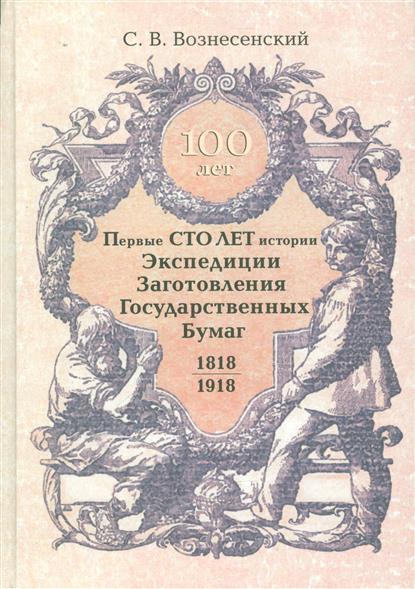 Первые сто лет истории. Экспедиции, заготовления государственных бумаг 1818-1918 гг.