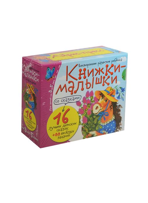 Книжки-малышки со сказками. 16 лучших детских сказок + 88 веселых заданий. Для детей от 3 до 5 лет (комплект из 16 книг) рисунок 3 лучших самоучителя комплект